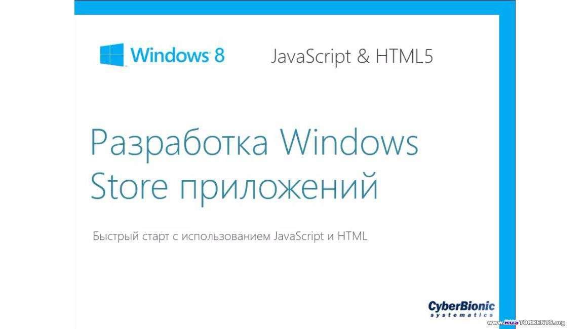 ����� ����. ���������� Windows Store ���������� � JavaScript � HTML5