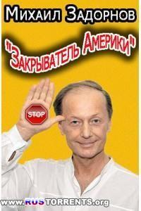 Михаил Задорнов - Закрыватель Америки | MP3
