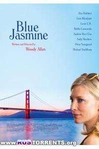Жасмин | BDRip-AVC | iTunes