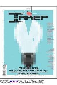 Хакер №1-12 (2013)