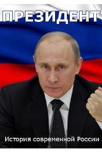 Президент | HDTV 1080i