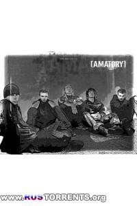 [AMATORY] - Дискография