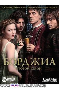 Борджиа [S02] | HDTVRip | LostFilm