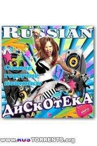 VA - Russian дискотека Самые горячие новинки