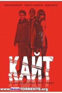 Кайт | DVD-5 | Лицензия