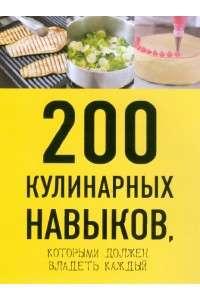 Клара Пол, Эрик Трей - 200 кулинарных навыков, которыми должен владеть каждый | PDF