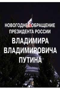 Новогоднее обращение Президента Российской Федерации В. В. Путина [31.12] | SATRip