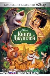 Книга джунглей | DVDRip-AVC