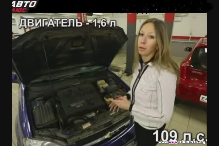 Авто плюс: Подержанные автомобили [01-69] | WEB-DLRip