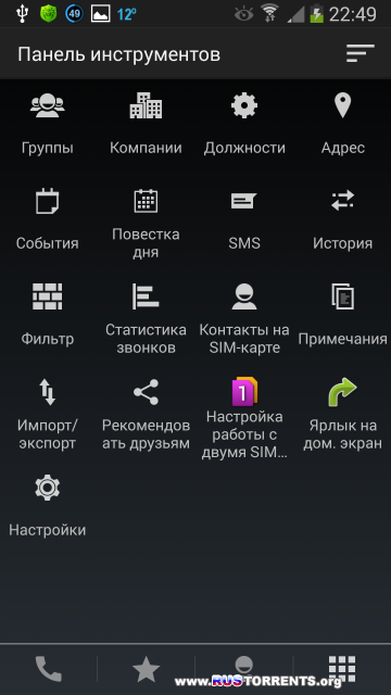 DW Contacts  Phone Pro v2.7.0.0 | Android