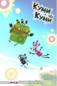 Куми-Куми [01-14 серии + Бонусы] | WEB-DLRip