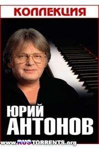 Юрий Антонов - Коллекция