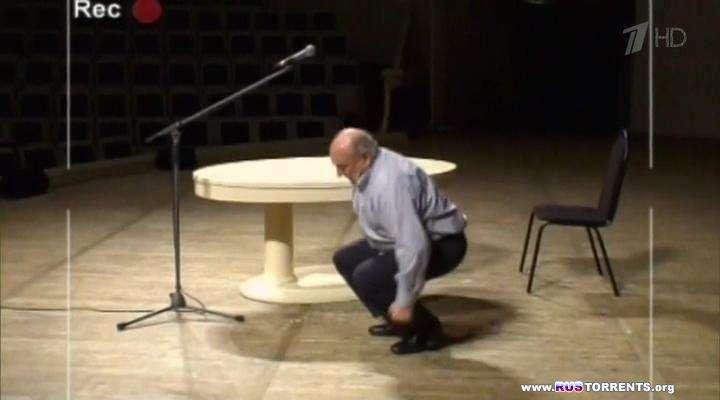Шутки шутками, а Жванецкому - 80! | HDTVRip