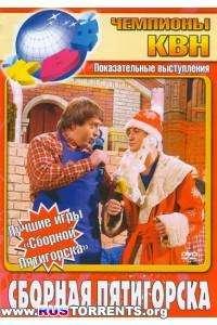 КВН. Сборная Пятигорска. Полная нарезка игр | TVRip