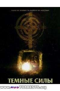 Темные силы | HDTVRip | Альтернативная версия