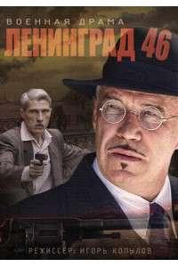 Ленинград 46 [01-32 серии из 32] + Послесловие | HDTVRip