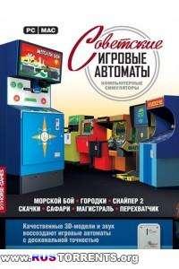 Советские игровые автоматы | PC