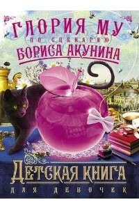Глория Му | Детская книга для девочек | FB2