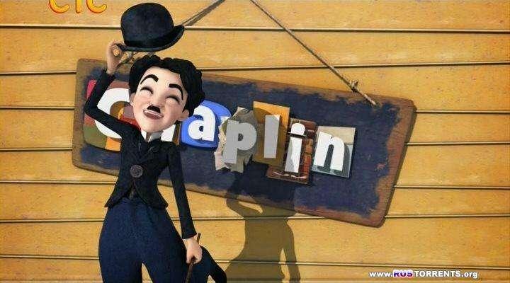 Чаплин [S01] | SATRip | P1
