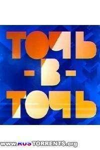 Точь в точь [13] | HDTVRip