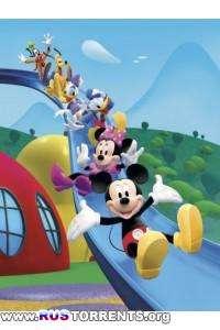 Клуб Микки Мауса (S01-04x01-66 из 66) (2006-2013) | DVDRip-AVC | Лицензия