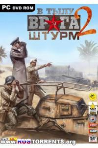 В тылу врага: Штурм 2 [v 2.05.15 + 6 DLC]   PC   RePack от Fenixx