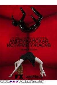 Американская история ужасов [01 сезон: 01-12 серии из 12] | WEBDLRip | LostFilm