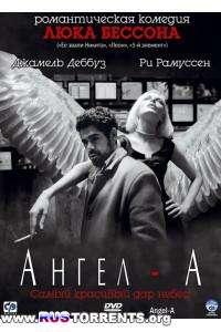Ангел-А | DVDRip