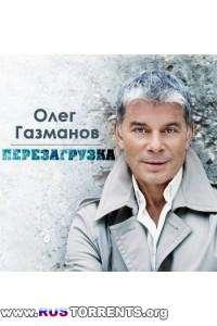 Олег Газманов - Перезагрузка   MP3