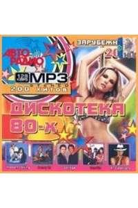 Сборник - Зарубежная дискотека 80-х | MP3