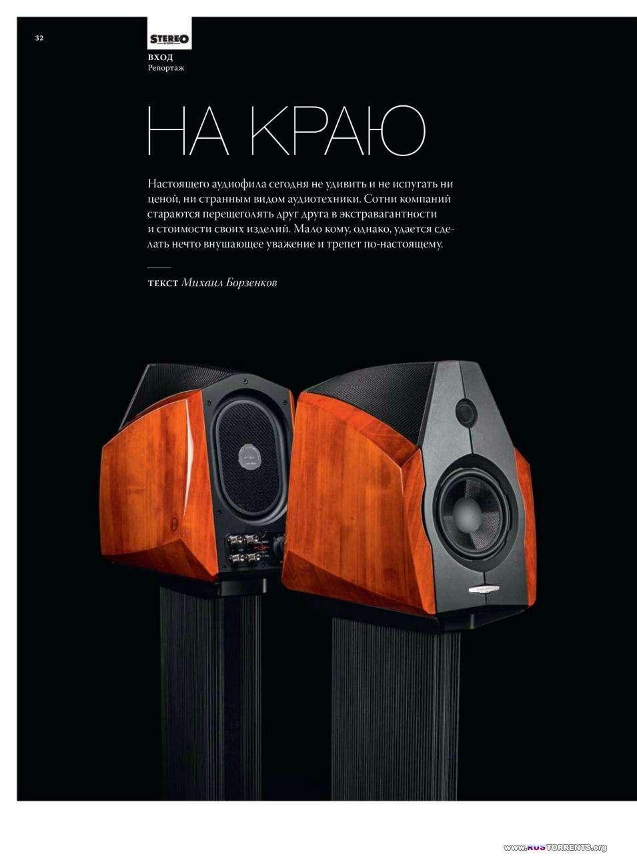 Stereo & Video №6 [Июнь 2014] | PDF