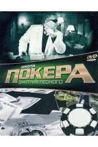 Школа Покера Дмитрия Лесного [01-40 из 40] | TVRip