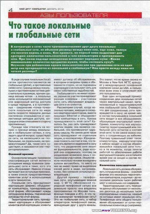 Мой друг компьютер №25 (декабрь) (2012) PDF