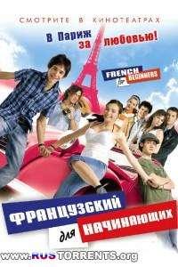 Французский для начинающих | DVDRip