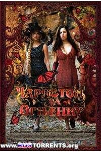 Слезы на продажу (Чарльстон для Огненки) | DVDRip | L1
