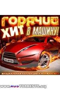 Сборник - Горячий хит в машину! | MP3