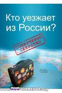 Совершенно секретно.  Кто уезжает из России ? | SatRip