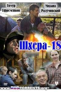Шхера-18