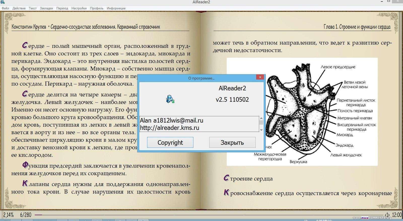 AlReader 2.5.110502