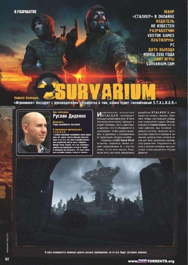 Игромания №3 [март 2013] [PDF]