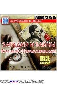 Загадки и тайны Великой Отечественной [01-06 из 06] | DVDRip-AVC