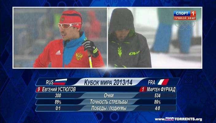 XXII зимние Олимпийские игры. Сочи. Биатлон. Масс-старт 15 км. Мужчины (18.02.) | SATRip