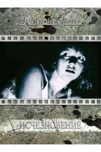 Исчезновение | BDRemux 1080p | P2, L1