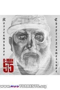 D-Man 55 - Коллективное сверхсознательное