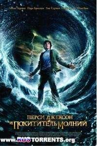 Перси Джексон и похититель молний | BDRip 1080p
