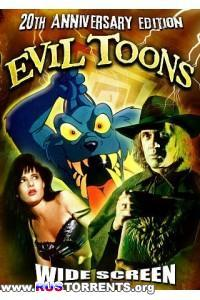 Злые мультики | DVDRip