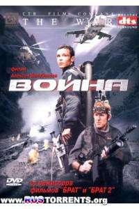 Война   DVDRip