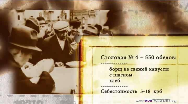 Харьков 1941-1943. Жизнь, как она есть | SATRip
