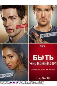 Быть человеком [S02] | WEB-DLRip | LostFilm