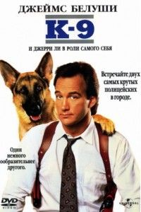 К-9: Собачья работа | WEB-DLRip | A, P2